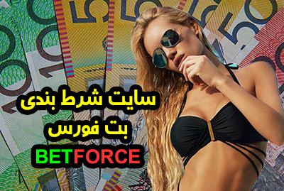 سایت بت فورس BET FORCE لینک ورود بدون فیلتر سایت معتبر بازی انفجار