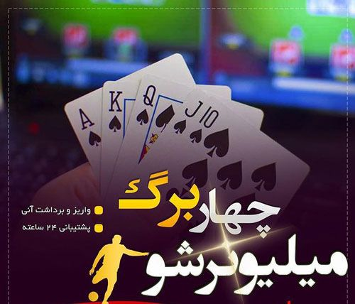 انواع بازی شرط بندی انواع مختلف بازی های قمار کدامند؟