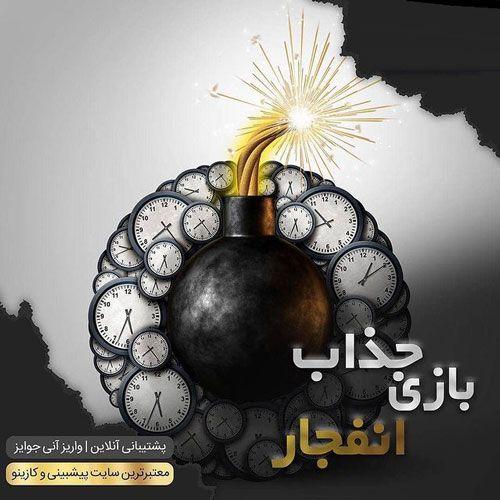 شرط بندی میلیاردی انفجار در سایت های معتبر ایرانی امکان پذیر است؟