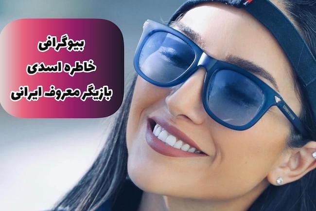 خاطره اسدی کیست؟ | بیوگرافی بازیگر معروف و عکس های داغ او (+عکس)