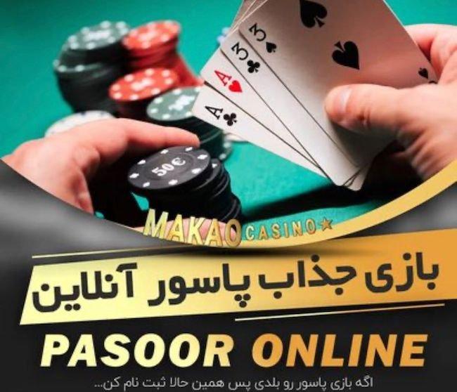 آموزش بازی کارتی باکپو + ترفند و قوانین لازم baccpo